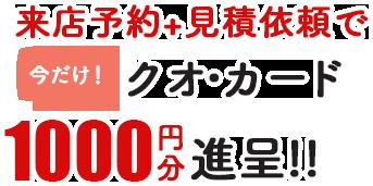 今なら!QUOカード1000円進呈