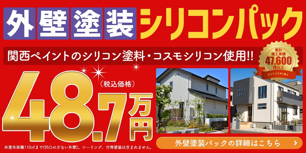 外壁塗装シリコンパック47.8万円