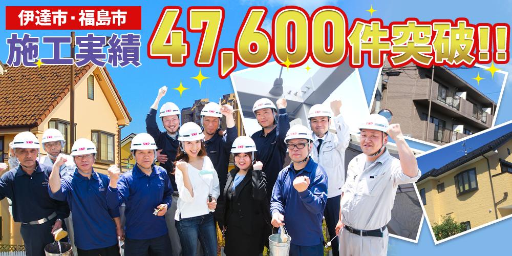 伊達市・福島市施工実績47600棟突破